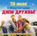 Международный день дружбы:0