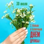 Международный день дружбы:2