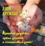 Международный день дружбы:4