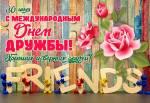 Международный день дружбы:5