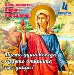 День памяти Святой равноапостольной Марии Магдалины:1