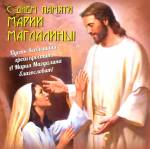 День памяти Святой равноапостольной Марии Магдалины:2