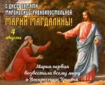 День памяти Святой равноапостольной Марии Магдалины:4