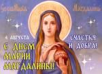 День памяти Святой равноапостольной Марии Магдалины