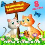 Всемирный день кошек:0