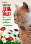 Всемирный день кошек:6
