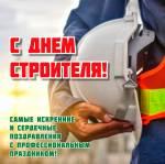 День строителя:0
