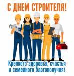 День строителя:2