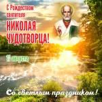 Рождество святителя Николая Чудотворца:9