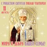 Рождество святителя Николая Чудотворца:11