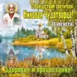 Рождество святителя Николая Чудотворца:12
