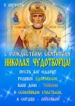 Рождество святителя Николая Чудотворца:0