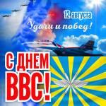 День военно-воздушных сил:0