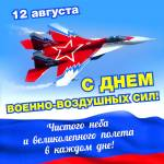 День военно-воздушных сил:1