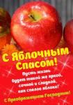 Преображение Господне Яблочный Спас:10