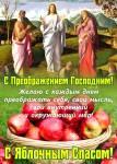 Преображение Господне Яблочный Спас:12