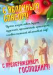 Преображение Господне Яблочный Спас:13