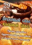 Ореховый спас:2