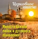 Церковное Новолетие:1