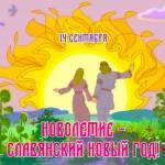 Церковное Новолетие:2