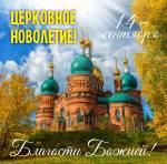 Церковное Новолетие:3