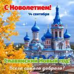 Церковное Новолетие:4