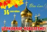 Церковное Новолетие:6