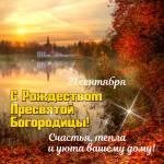 Рождество Пресвятой Богородицы:9