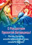 Рождество Пресвятой Богородицы:5