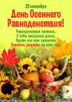День осеннего равноденствия