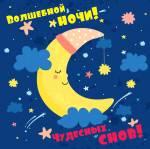 Спокойной ночи!:46