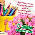 День воспитателя и дошкольного работника:10