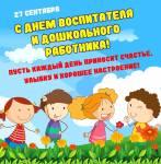 День воспитателя и дошкольного работника:11