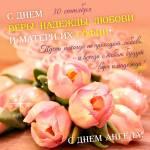 День Веры, Надежды, Любови и матери их Софии:0