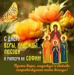 День Веры, Надежды, Любови и матери их Софии:2