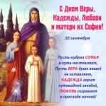 День Веры, Надежды, Любови и матери их Софии:4