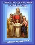 День Веры, Надежды, Любови и матери их Софии:5