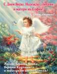 День Веры, Надежды, Любови и матери их Софии:6