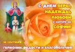 День Веры, Надежды, Любови и матери их Софии:7