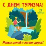 Всемирный день туризма:0