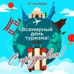 Всемирный день туризма:2