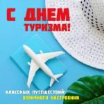 Всемирный день туризма:7