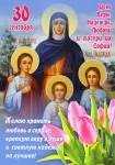 День Веры, Надежды, Любови и матери их Софии:1