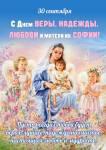 День Веры, Надежды, Любови и матери их Софии:3