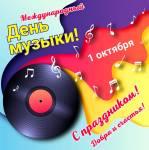 День музыки:0