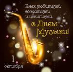 День музыки:2