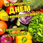 День вегетарианства:0