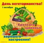 День вегетарианства:1