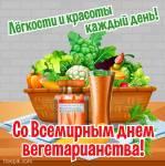 День вегетарианства:2