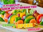 День вегетарианства:3